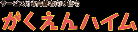 gakuen_haimu_logo_l_img