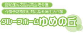 【ご利用料金】グループホームゆめの丘