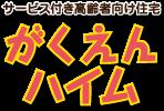 gakuen_haimu_logo_img