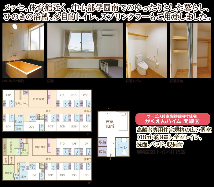 gakuen_haimu_sisetsu1_img